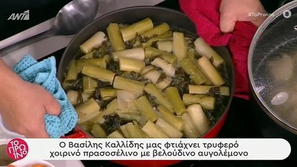 Χοιρινό πρασοσέλινο με βελούδινο αυγολέμονο – Το Πρωινό – 27/01/2020