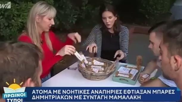 """Άτομα με νοητική υστέρηση φτιάχνουν μπάρες δημητριακών με """"συνταγή Μαμαλάκη"""""""