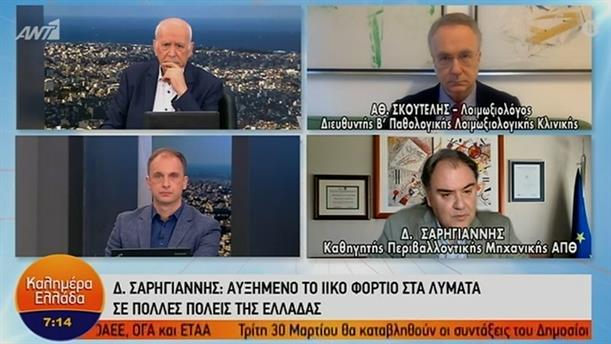Αθ. Σκουτέλης - Δ. Σαρηγιάννης – ΚΑΛΗΜΕΡΑ ΕΛΛΑΔΑ - 18/03/2021