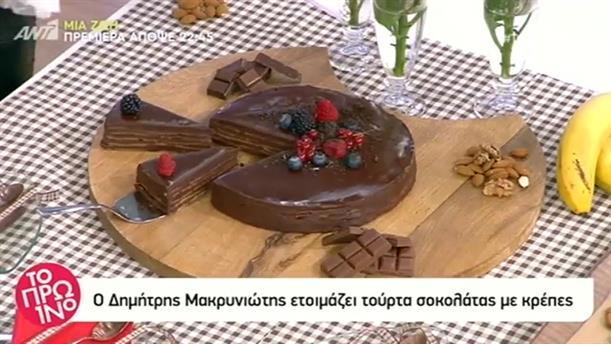 Τούρτα σοκολάτας με κρέπες - Το Πρωινό - 2/1/2019