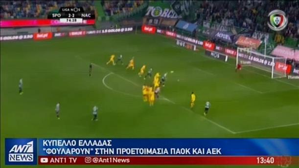 ΠΑΟΚ και ΑΕΚ στην τελική ευθεία για τον τελικό του κυπέλλου