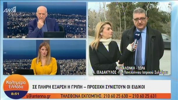 Ο Πρόεδρος του Πανελλήνιου Ιατρικού Συλλόγου στην εκπομπή «Καλημέρα Ελλάδα»