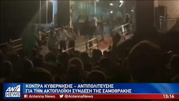 Πολιτική αντιπαράθεση για την κατάσταση στην Σαμοθράκη
