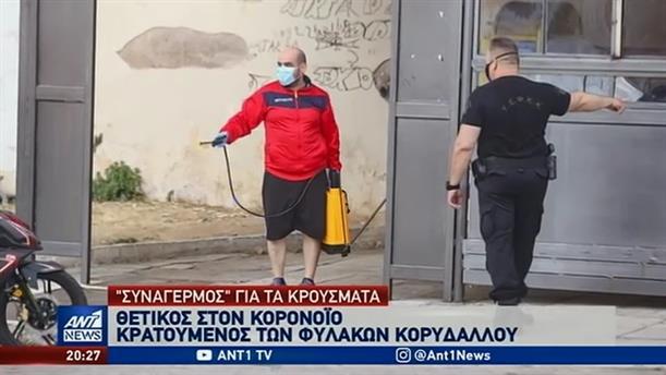 Κορονοϊός: 8 νέα κρούσματα στην Ελλάδα