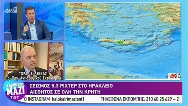 Ο Ευθ. Λέκκας για τον ισχυρό σεισμό στο Ηράκλειο