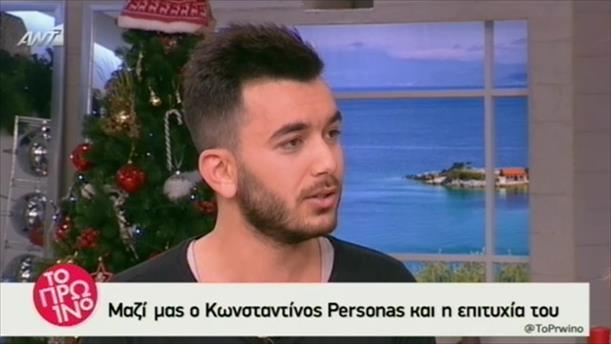Κωνσταντίνος Personas