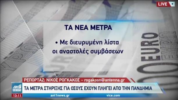 Ο Χρήστος Σταϊκούρας στον ΑΝΤ1 για τα μέτρα στήριξης