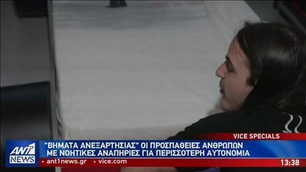 «Βήματα ανεξαρτησίας» στο Vice Greece