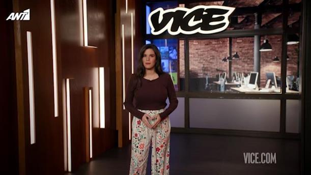 VICE – Επεισόδιο 52 – 8ος κύκλος