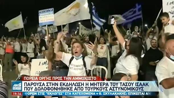 Κύπρος: Πορεία οργής προς την Αμμόχωστο