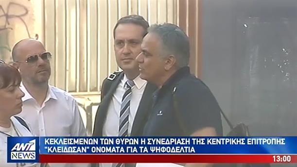 Μήνυμα Τσίπρα για δυναμική προεκλογική παρουσία του ΣΥΡΙΖΑ