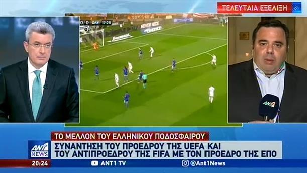 Την Τρίτη η συνάντηση Μητσοτάκη με εκπροσώπους της FIFA και της UEFA