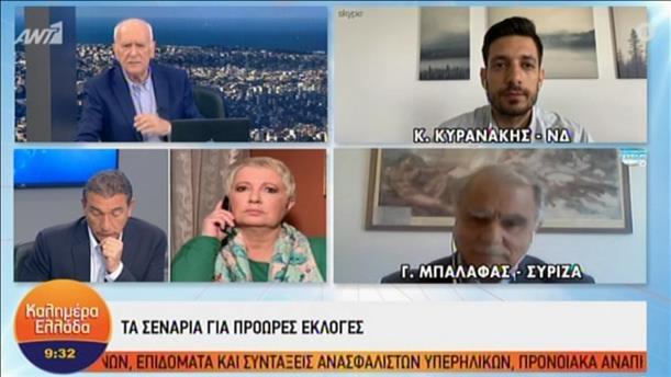 """Κυρανάκης - Μπαλάφας στην εκπομπή """"Καλημέρα Ελλάδα"""""""
