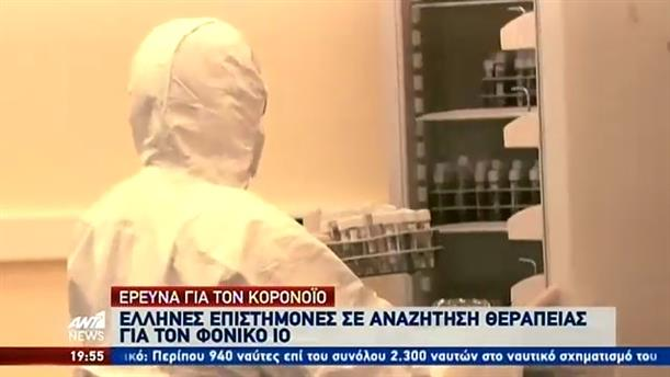 Έλληνες επιστήμονες στη μάχη για τον κορονοϊό