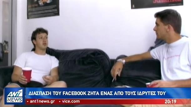 """Δήλωση-""""βόμβα"""" για επικείμενη διάλυση του Facebook"""