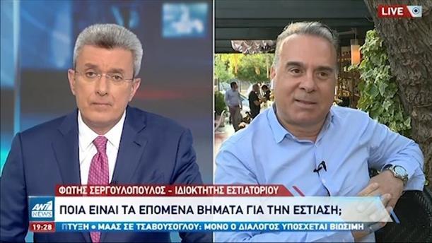 Ο Φώτης Σεργουλόπουλος στον ΑΝΤ1 για την Εστίαση και την τήρηση των μέτρων
