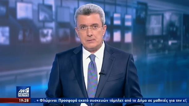 ANT1 NEWS 08-04-2020 ΣΤΙΣ 18:45