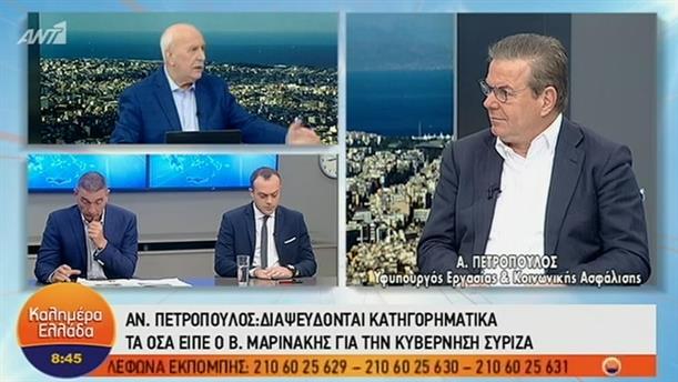 Αν. Πετρόπουλος – ΚΑΛΗΜΕΡΑ ΕΛΛΑΔΑ – 19/04/2019