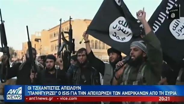 Νέες απειλές τζιχαντιστών μετά την ανακοίνωση απόσυρσης των ΗΠΑ από την Συρία