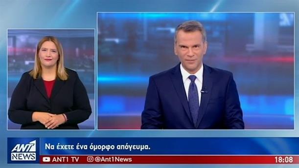 ANT1 NEWS 15-09-2019 ΣΤΗ ΝΟΗΜΑΤΙΚΗ