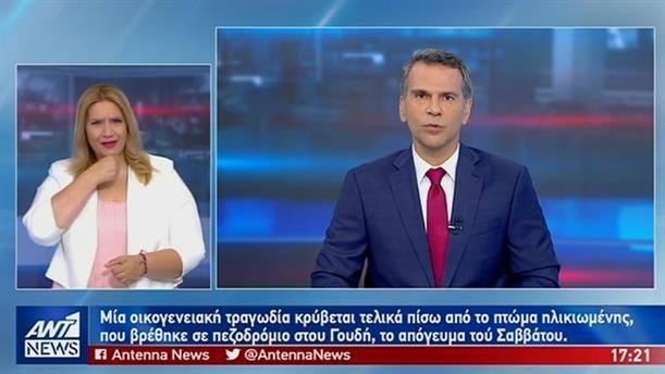 ANT1 NEWS 16-06-2019 ΣΤΗ ΝΟΗΜΑΤΙΚΗ