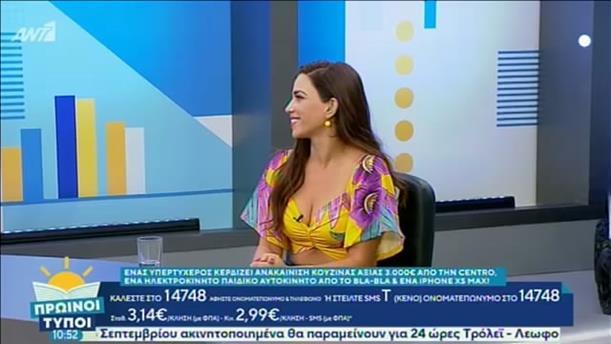 Κατερίνα Στικούδη - ΠΡΩΙΝΟΙ ΤΥΠΟΙ – 21/09/2019