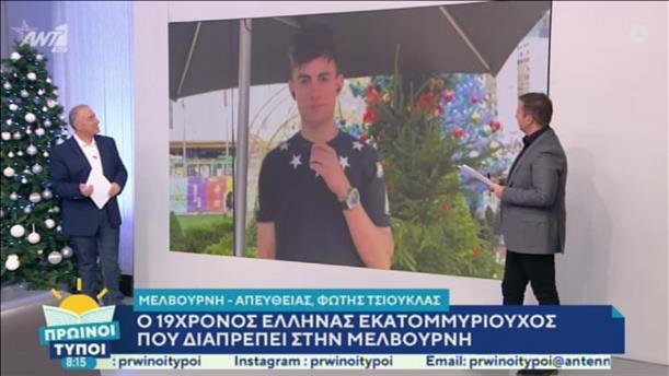 19χρονος Έλληνας εκατομμυριούχος διαπρέπει στη Μελβούρνη