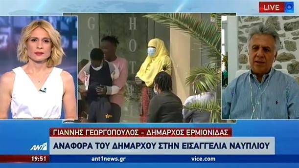 Δήμαρχος Ερμιονίδας στον ΑΝΤ1: Να φύγει η δομή από  την περιοχή