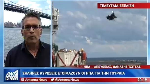 Αντίποινα ετοιμάζουν οι ΗΠΑ μετά την παραλαβή των S-400 από την Τουρκία