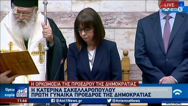 Η ορκωμοσία της νέας ΠτΔ, Κατερίνας Σακελλαροπούλου