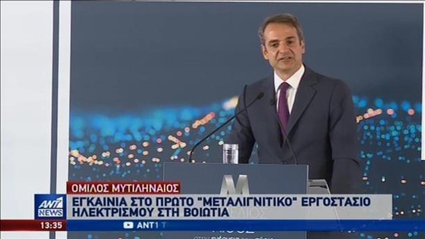 Σημαντική επένδυση-σύμβολο από τον Όμιλο Μytilineos στην Βοιωτία