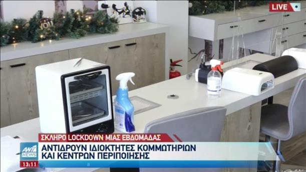 Lockdown: αντιδρούν ιδιοκτήτες κομμωτηρίων και ινστιτούτων μανικιούρ