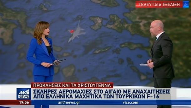 Σκληρές αερομαχίες στο Αιγαίο την ημέρα των Χριστουγέννων