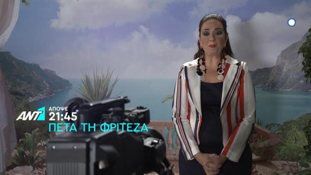Πέτα τη Φριτέζα - Τρίτη 23/10