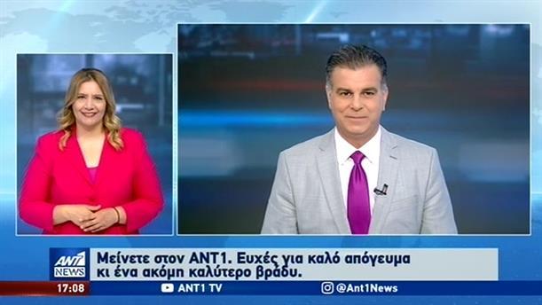 ANT1 NEWS 15-06-2020 ΣΤΗ ΝΟΗΜΑΤΙΚΗ