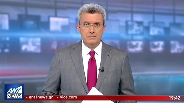 ANT1 NEWS 20-06-2019 ΣΤΙΣ 19:30
