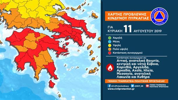 Χάρτης Πρόβλεψης Κινδύνου Πυρκαγιάς για την Κυριακή 11/08/2019