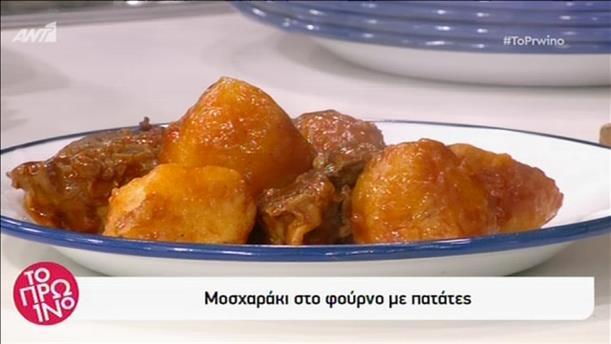 Μοσχαράκι στο φούρνο με πατάτες