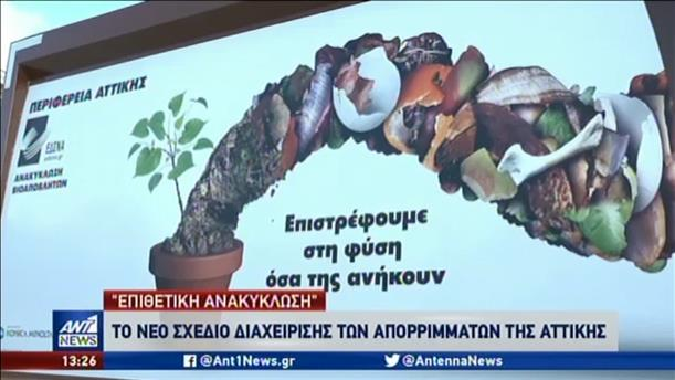 «Επιθετική ανακύκλωση»: Το σχέδιο της Περιφέρειας Αττικής