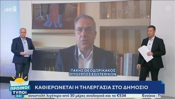 Τάκης Θεοδωρικάκος (Υπ. Εσωτερικών) – ΠΡΩΙΝΟΙ ΤΥΠΟΙ - 02/05/2020
