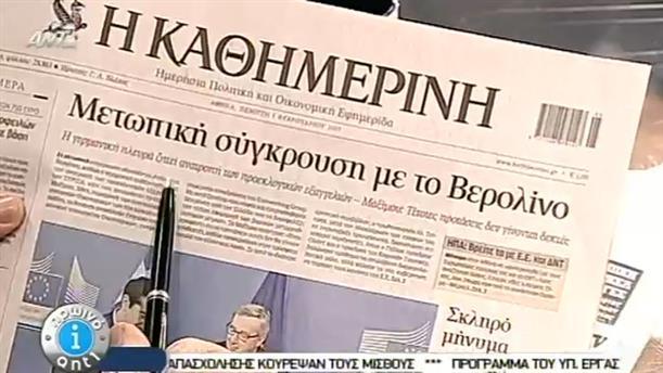 Εφημερίδες (05/02/2015)