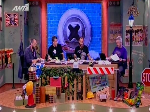Ράδιο Αρβύλα - 10/04/2012
