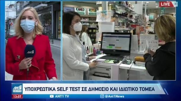 Υποχρεωτικά self tests για τους εργαζόμενους