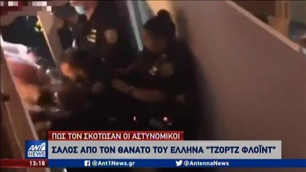"""Συγκλονίζει η μητέρα του """"Έλληνα Τζορτζ Φλόιντ"""" στον ΑΝΤ1"""