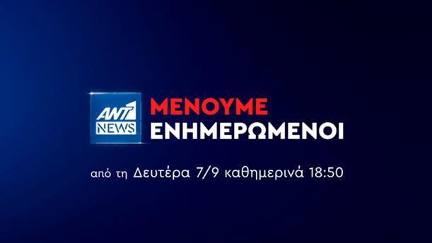 ANT1 NEWS: ο Νίκος Χατζηνικολάου επιστρέφει δυναμικά και σε νέα ώρα