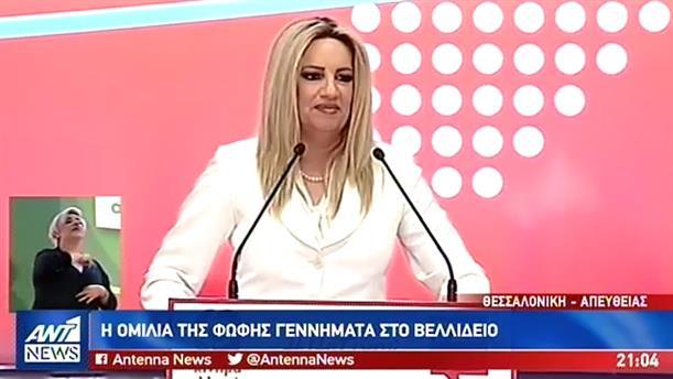 Απόσπασμα από την ομιλία της Φώφης Γεννηματά στην Θεσσαλονίκη