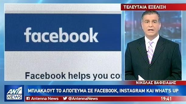 «Έπεσαν» Facebook και Instagram