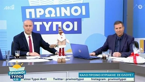 ΠΡΩΙΝΟΙ ΤΥΠΟΙ - 20/12/2020