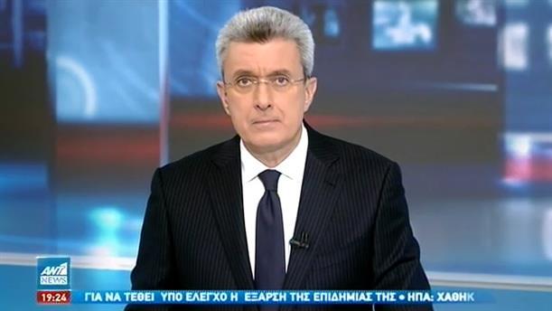 ANT1 NEWS 08-01-2021 ΣΤΙΣ 18:50