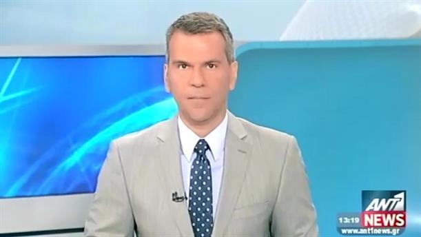 ANT1 News 06-08-2015 στις 13:00